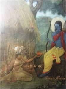 Shabari ke ber by Vimal Narain